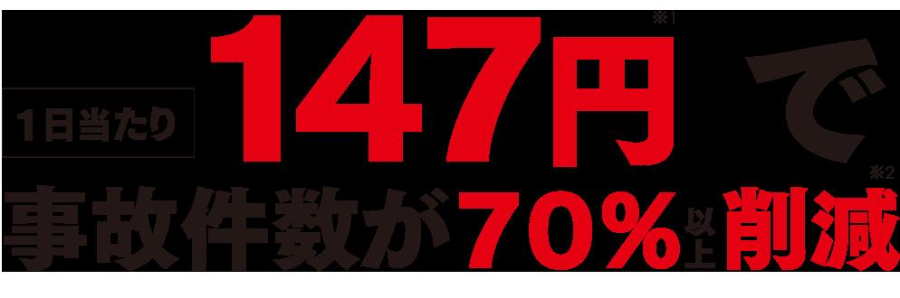 1日当たり136円で事故件数が70%以上削減