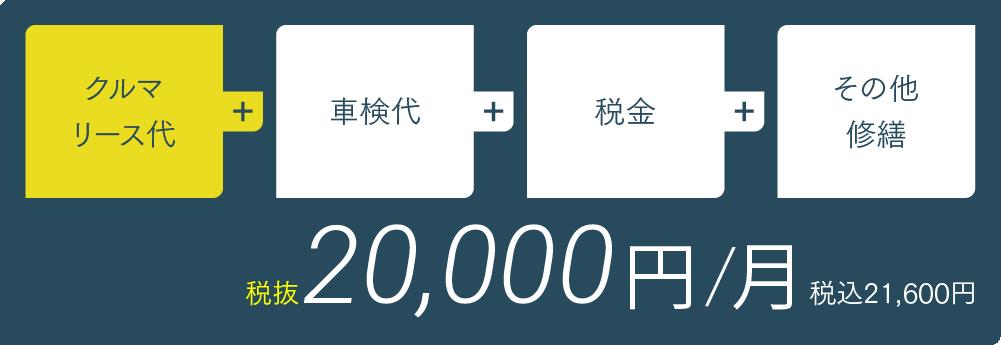 税抜20,000円/月